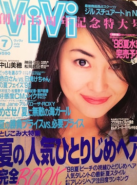 中山美穂・春日井静奈・神田うの…【ViVi】1998年7月号