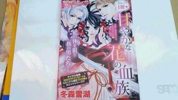 YoungLoveComic aya6月号第1ふろく 「まるごと1冊甘やかな花…」