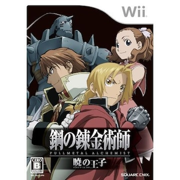 Wii》鋼の錬金術師 FULLMETAL ALCHEMIST -暁の王子- [172000340]