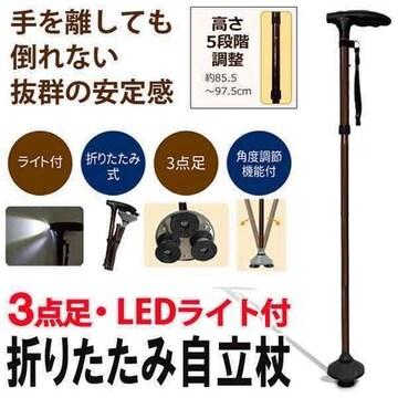 抜群の安定感 3点足自立杖 LEDライト付き ステッキ 折りたたみ杖