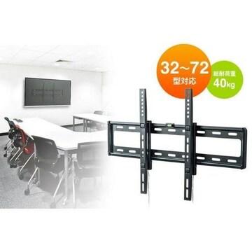 テレビ壁掛け金具 薄型 大型 EEX-TVKA003-k/e-sa