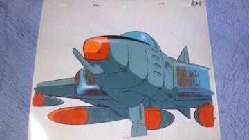宇宙戦艦ヤマトセル画コスモタイガー�UセルNO.A25