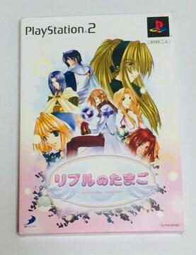 PS2 リプルのたまご 限定版