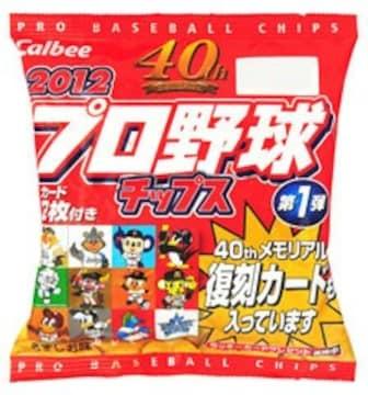 カルビー プロ野球チップスカード/2012年26枚まとめ売り