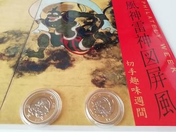 送料無料◆未開封◆風神雷神切手帳セット◆オリパラ記念硬貨2枚