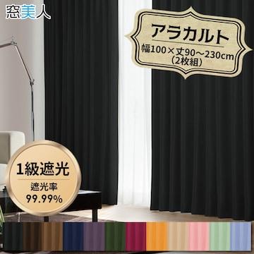 高級遮光1級カーテン! 幅100×丈230cm BK2枚組【窓美人】