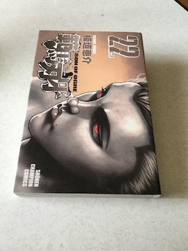 範馬刃牙 22 初版本