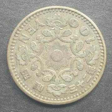 昭和32年鳳凰100円銀貨1枚