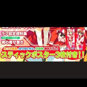 □ Heart2アナザーデイズ スティックポスター3本