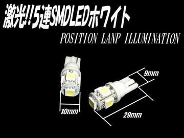 T10白色5連SMDLEDナンバー灯2個セット