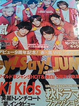 ザテレビジョン2016/11/5→11 Hey!Say! JUMP表紙 切り抜き