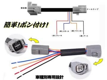 C-HR(CHR)ZYX10/NGX50・LEDリフレクター取付用/電源分岐ハーネス
