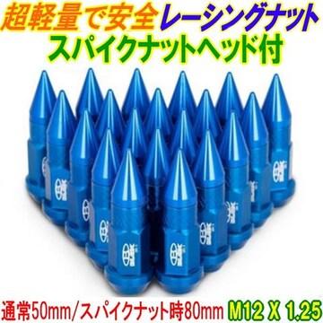 BLOX製スパイクナット【ブルー】M12 P1.25 19mm 20本
