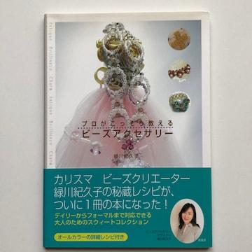 ☆プロがこっそり教える ビーズアクセサリー/緑川紀久子(古本)