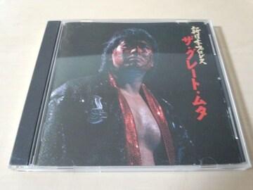 プロレスCD「新日本プロレス ザ・グレート・ムタ」廃盤●