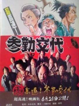 2冊セット/映画原作[超高速!参勤交代&老中の逆襲]シリーズ単行本