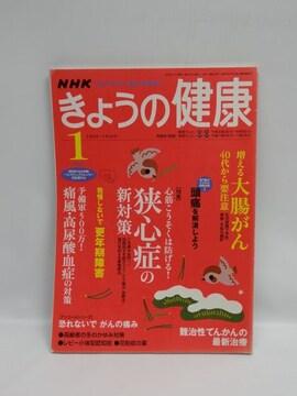 1807 NHK きょうの健康 2007年 01月号