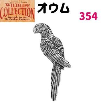 ピンバッジオウム 354 おうむ Parrot 鳥 ピンズ バッチ ピューター