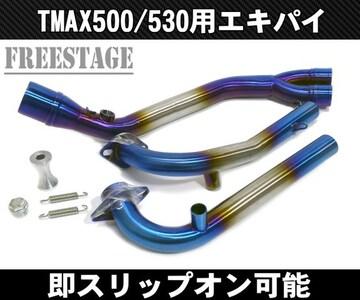 TMAX530用 エキパイ フルエキゾーストパイプ 50.8