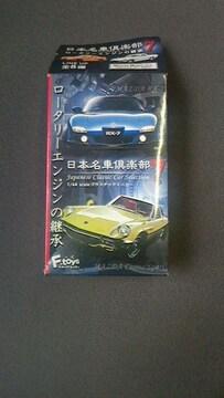 日本名車倶楽部7 マツダ コスモスポーツ