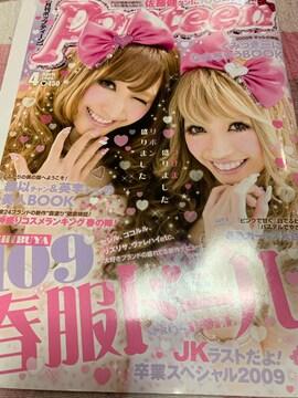 ★1冊(切抜き可)/Popteen 2009.4