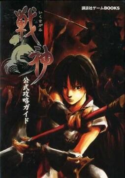 PS2 戦神 公式攻略ガイド 送料198円 即決