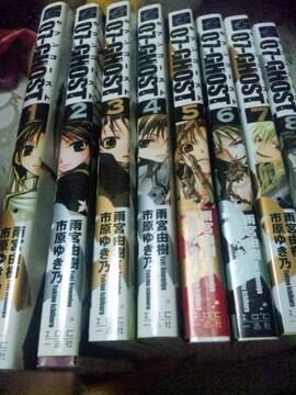 07-GHOSTコミック1巻〜8巻セブンゴースト雨宮由樹市原ゆき乃