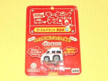 チョロQ★モーターチョロQ 4 エルグランド 救急車