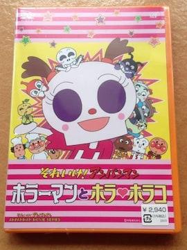 それいけ! アンパンマン ホラーマンとホラ ホラコ ☆ アニメ DVD 新品 未開封