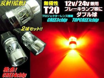 ブレーキランプに!12v24v用無極性T20/赤色CREE製LEDダブル球/2個