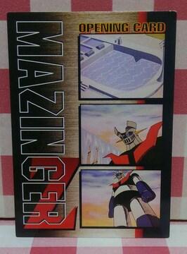 01『オープニングカード』マジンガーZトレーディングカード