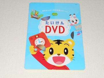 DVD★ベネッセ たいけんDVD 年中さんの入学の準備スタート