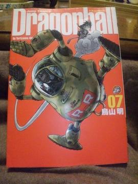 ドラゴンボール 完全版 07
