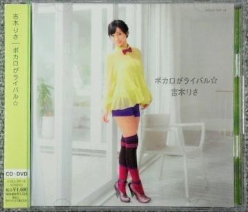 ◆吉木りさ / ボカロがライバル☆2枚組 【DVD付 初回盤CD】