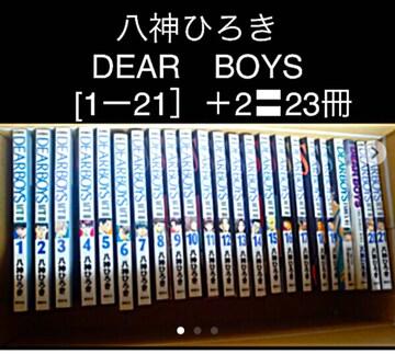 八神ひろき DEAR BOYS [1ー21]+2〓23冊