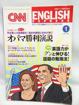 1603 CNN ENGLISH EXPRESS 2009年 01月号