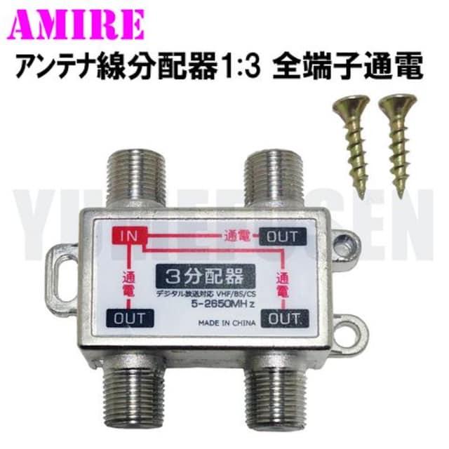 1:3分配☆アンテナ分配器 全端子通電2500MHz 木ネジ付 地デジ BS CSに  < 家電/AVの