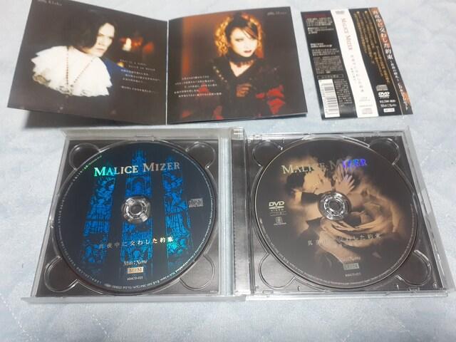 MALICE MIZER 真夜中に 交わした約束/CD&DVD < タレントグッズの