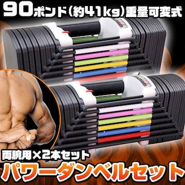 可変式パワーダンベルセット90ポンド(約41kg)×2