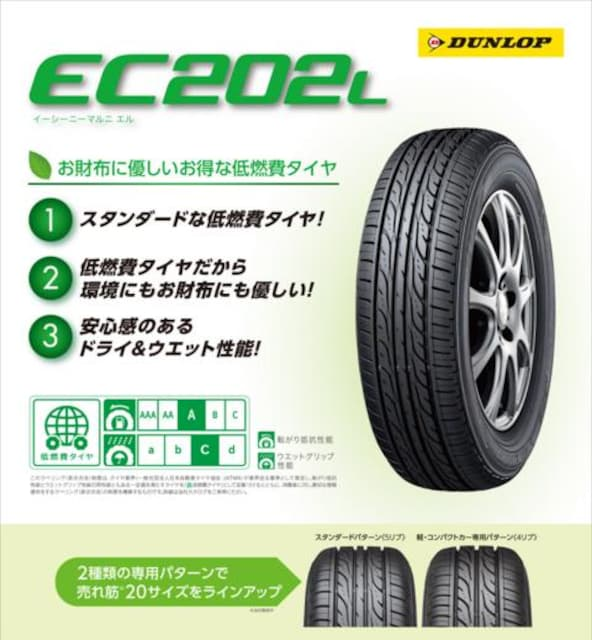 4本送料無料 155/65R14 ダンロップ EC202L < 自動車/バイク