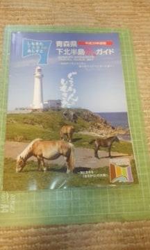 平成29年度版青森県下北半島旅ガイド♪