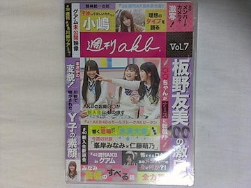 週刊AKB DVD Vol.7 新品