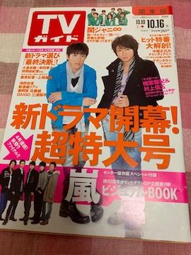 ★TVガイド 2009.10.10〜 関東版