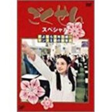 ■DVD『ごくせんSP 「さよなら3年D組』仲間由紀恵 松本潤