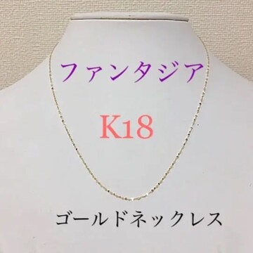 ファンタジア K18 ゴールド ネックレス 送料込み
