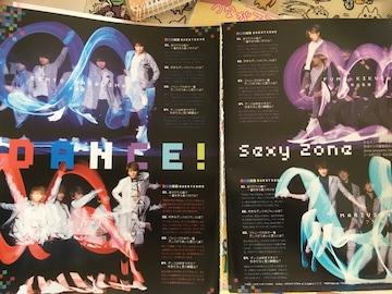 POTATO 2017年7月 Sexy Zone 切り抜き