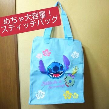 Disney★スティッチ★新品★大容量バッグ