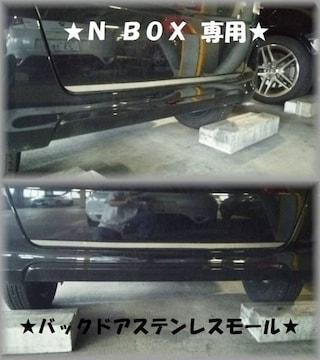 NBOX Nボックス リアゲートメッキガーニッシュ★JF1/2専用