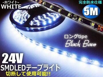 メール便可!24V用白色ホワイトSMDLEDテープライト/防水/5M巻き