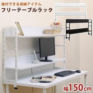 フリーテーブル専用ラック 150 TY-R150